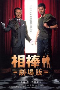 Aibou the Movie (2008)