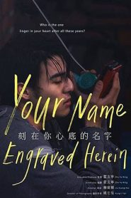 The Name Engraved in Your Heart (2020)
